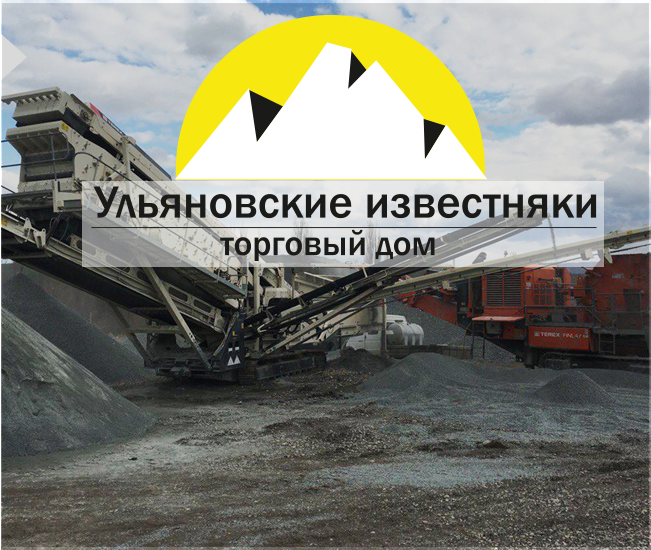 "ТД ""Ульяновские известняки"""